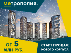 Жилой комплекс бизнес-класса «Метрополия» Старт продаж нового корпуса!